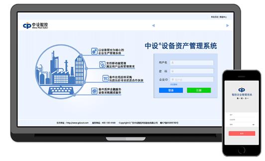 设备资产智慧化管理系统