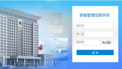 河南中烟工业有限责任公司装备管理信息系统三期项目顺利终验