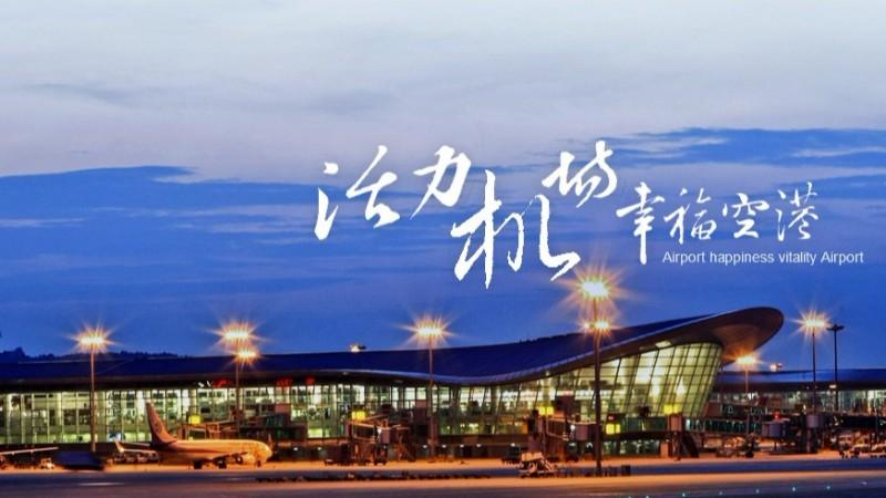 萧山机场设备运行管理系统