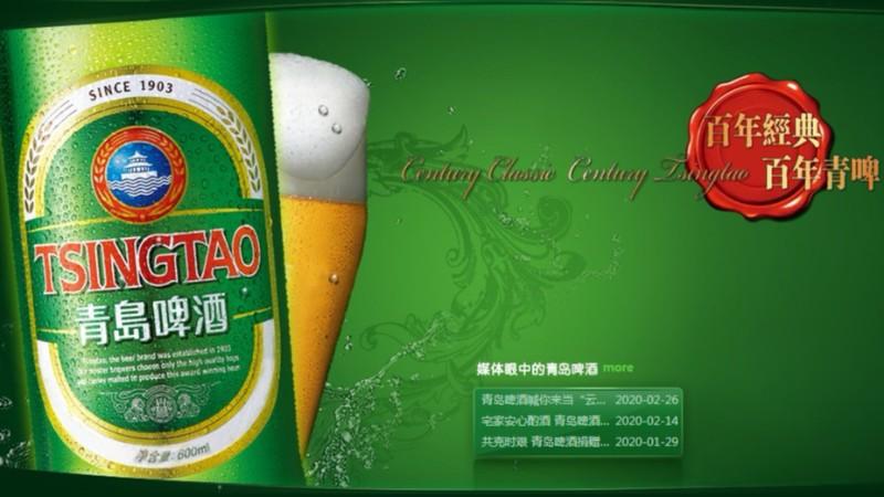 青岛啤酒设备资产管理信息系统