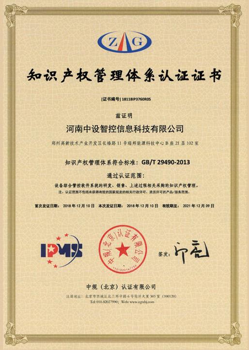 03知识产权管理体系认证