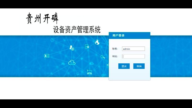 贵州开磷设备资产管理系统