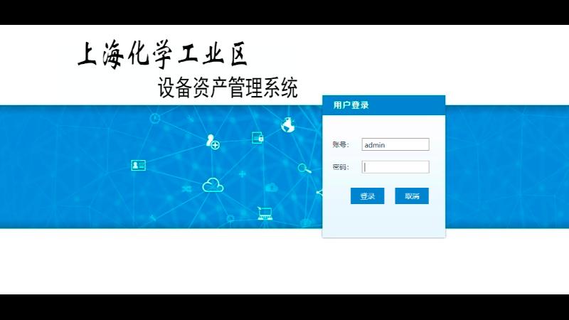 上海化学工业区设备资产管理系统