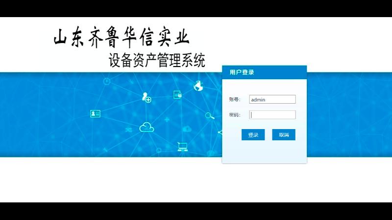 山东齐鲁华信实业设备资产管理系统