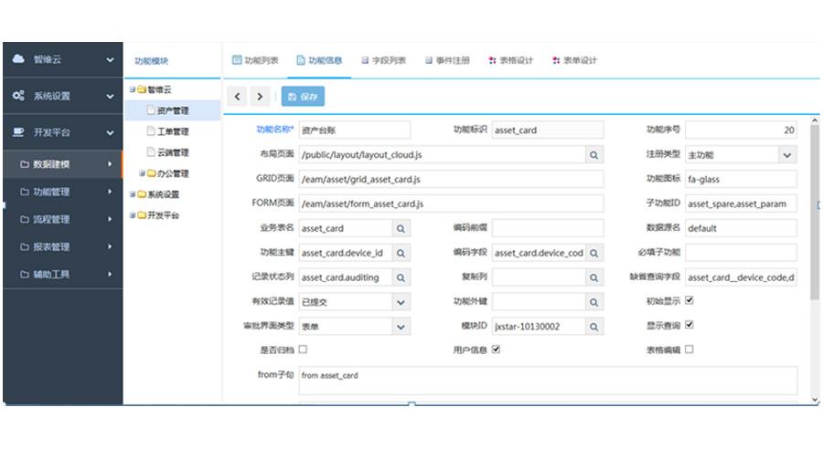 生产管理系统开发平台2