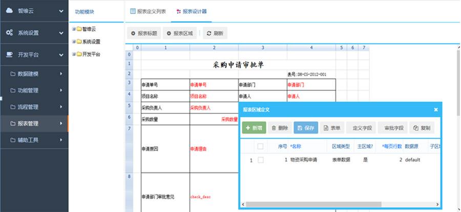 生产管理系统开发平台4