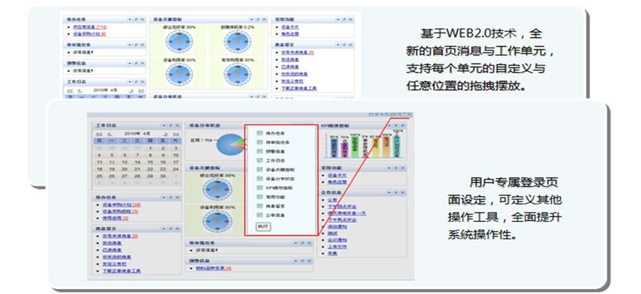 生产管理开发平台5