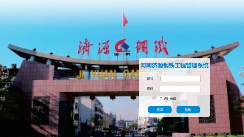 河南济源钢铁(集团)有限公司选择中设智控工程管理系统