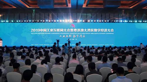 中设智控受邀参加2019年全国工业互联网大会