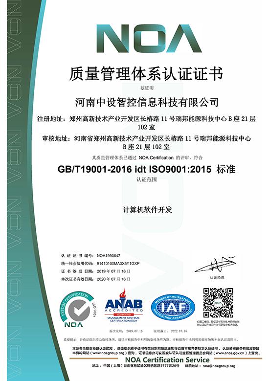 河南中设智控信息科技有限公司-证书中文 --9001