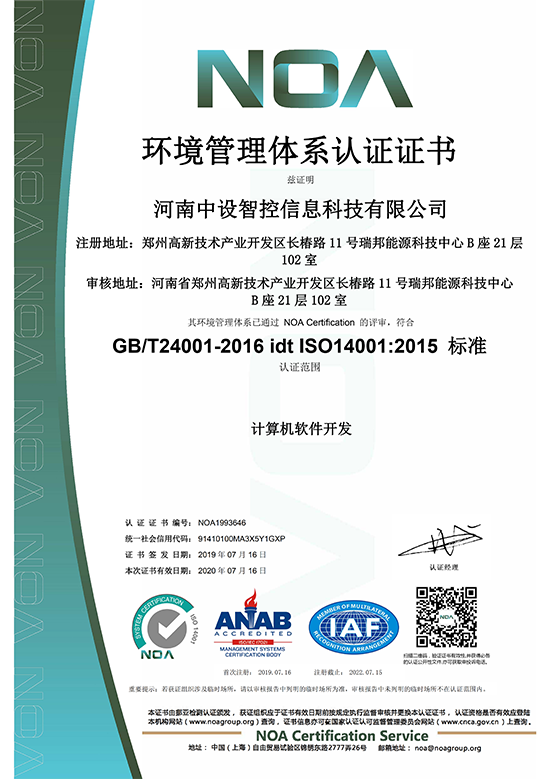 河南中设智控信息科技有限公司-证书中文 --14001