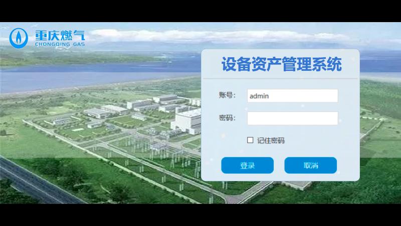 重庆燃气设备信息管理系统