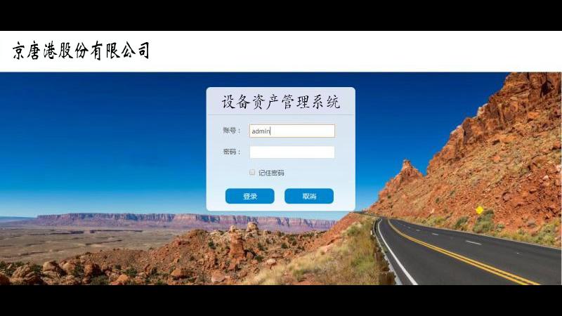 京唐港股份有限公司设备物资系统