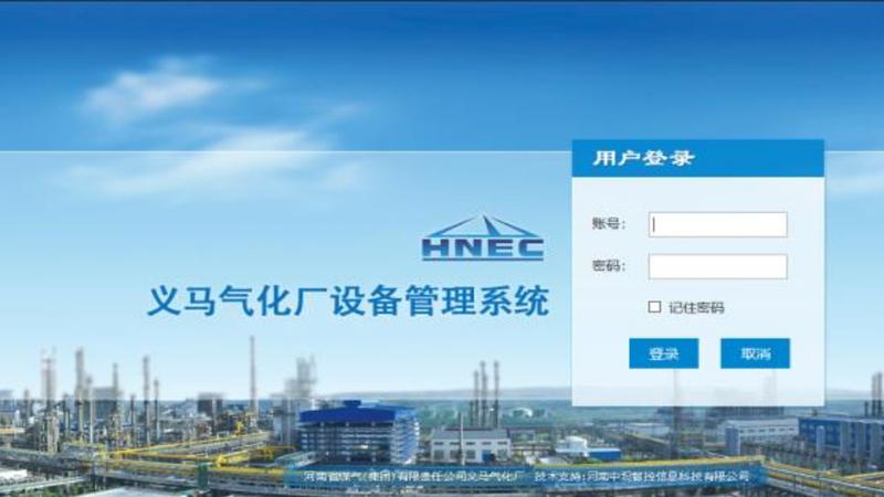 河南省煤气集团义马气化厂设备管理系统