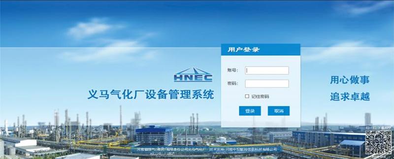 义马气化厂设备管理系统