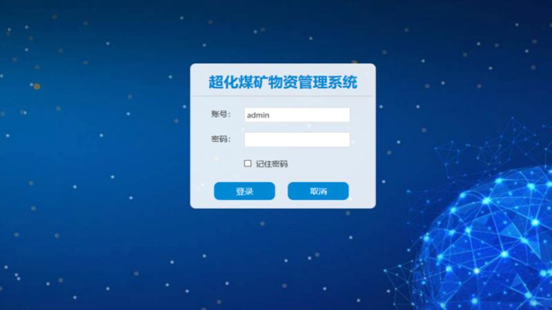 郑州煤电股份有限公司超化煤矿及告成煤矿物资管理系统