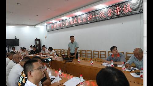 我司总经理樊国涛先生受邀 参加工业企业政策补贴宣讲主题会
