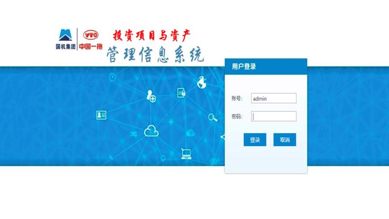 中国一拖集团有限公司投资项目与资产管理信息系统