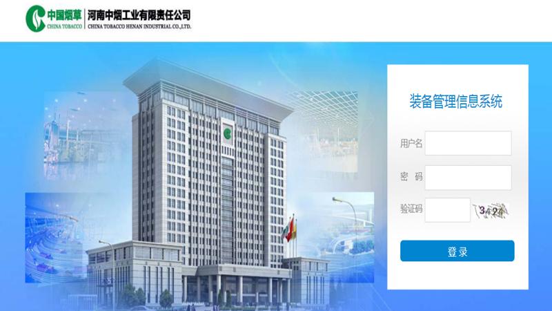 河南中烟工业有限责任公司装备及项目信息管理系统