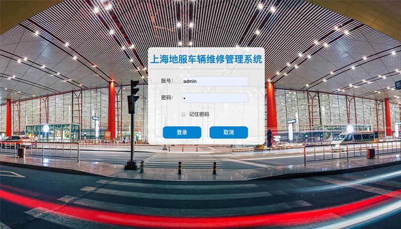 上海地服车辆维修管理系统