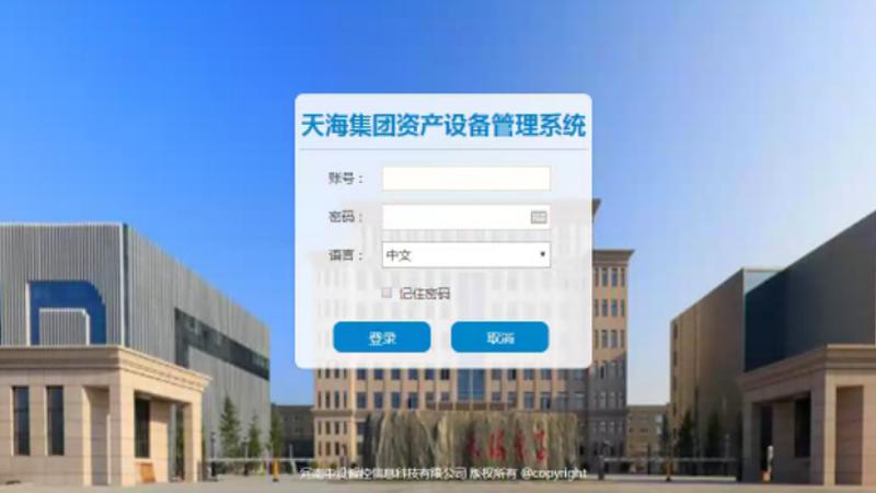 河南天海电器有限公司资产设备管理系统