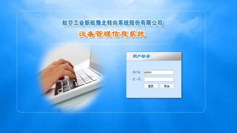 中国航空工业集团有限公司设备管理信息系统