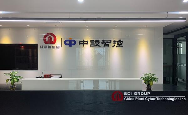 广东中设智控科技股份有限公司