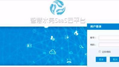 河北建投投资集团有限责任公司智慧水务设备管理云服务系统