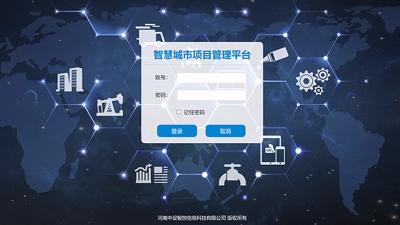 郑州航空港兴港投资集团有限公司智慧城市项目管理平台