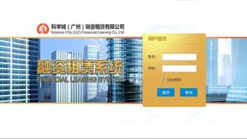 喜讯|中设智控融资租赁系统正式上线