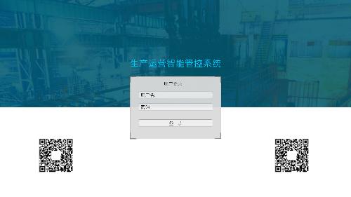 中设案例:某冶金企业生产管控系统