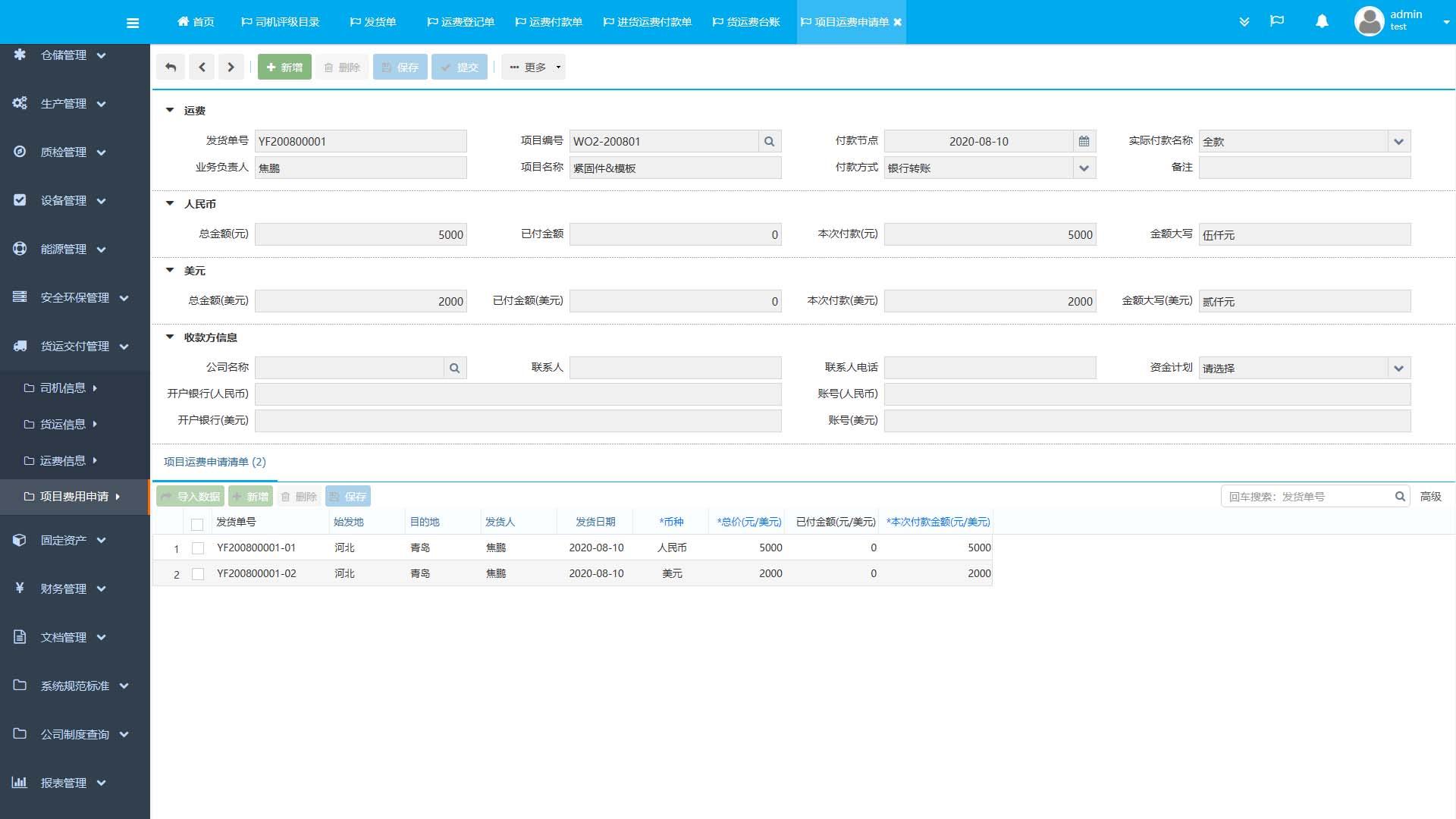 生产管理系统-货运交付管理